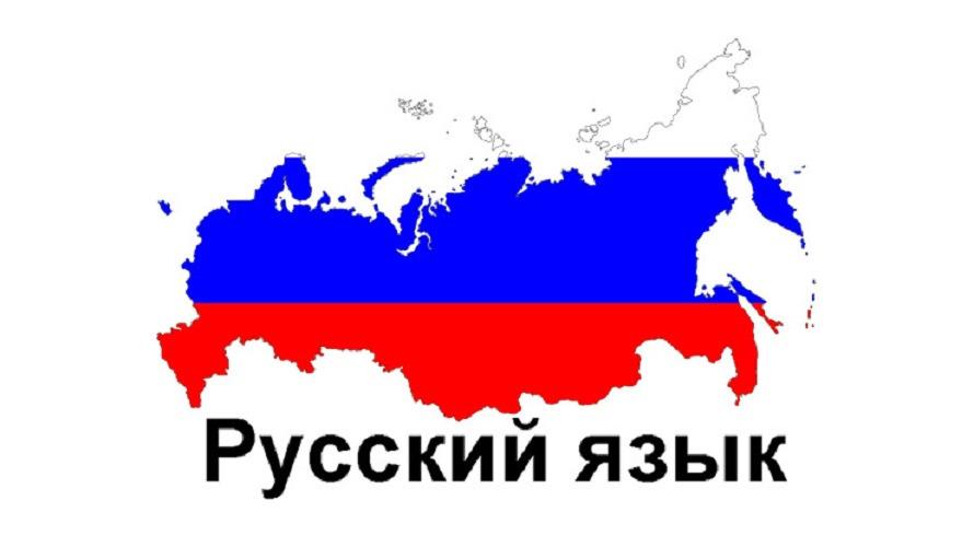 Danas Dan ruskog jezika