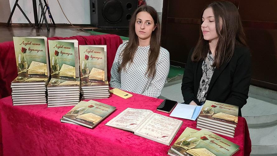 """Promovisana knjiga """"Ljubav pisana ćirilicom"""""""