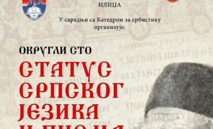 "Okrugli sto ""Status srpskog jezika i pisma"""